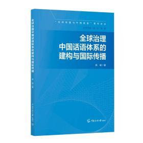 全球治理中国话语体系的建构与国际传播