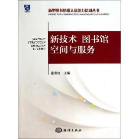 新型图书情报人员能力培训丛书:新技术、图书馆空间与服务
