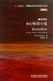斑斓阅读·外研社英汉双语百科书系:解码畅销小说