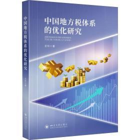 中国地方税体系的优化研究