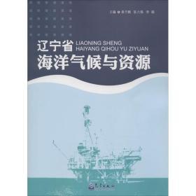 辽宁省海洋气候与资源