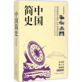 中国简史(套装全二册)