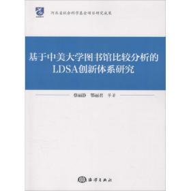 基于中美大学图书馆比较分析的LDSA创新体系研究