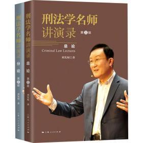 刑法学名师讲演录(第三版)