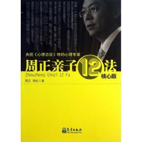 周正亲子12法(核心版)