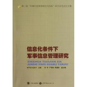 """第二届""""军事信息管理理论与实践""""研讨会笔会论文集:信息化条件下军事信息管理研究"""