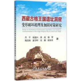 西藏古格王国遗址洞窟变形破坏机理及加固对策研究