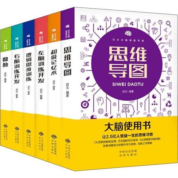 大脑使用书(套装6册)超级记忆力训练书思维导图全脑开发益智游戏大脑思维左脑右脑逻辑思维训练书籍