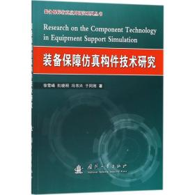 装备保障仿真构件技术研究