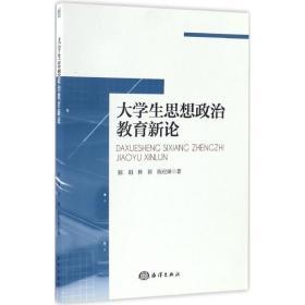 大学生思想政治教育新论 政治理论 陈娟,林颖,陈应娣 著 新华正版