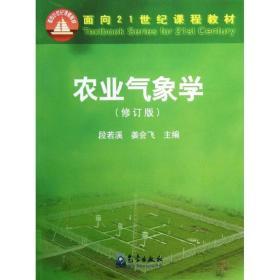 农业气象学(修订版)/面向21世纪课程教材