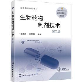 生物药物制剂技术(孔庆新)(第二版)