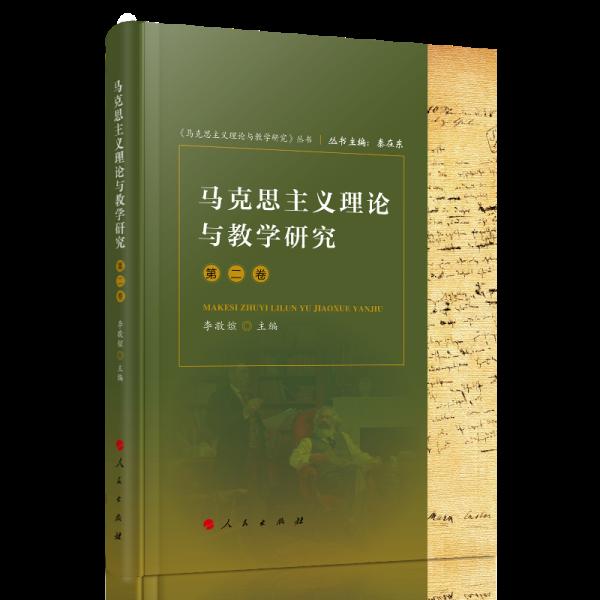 马克思主义理论与教学研究(第二卷)《马克思主义理论与教学研究》丛书)