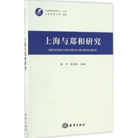 上海与郑和研究