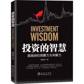 投资的智慧:提高你的观察力与判断力