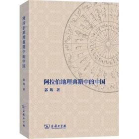 阿拉伯地理典籍中的中国