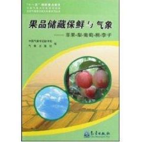 果品储藏保鲜与气象:苹果·梨·葡萄·桃·李子