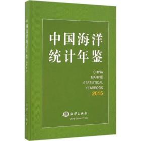 中国海洋统计年鉴(2015)