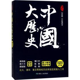 中国大历史(套装全二册)