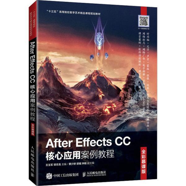 AfterEffectsCC核心应用案例教程(全彩慕课版)