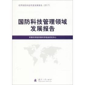国防科技管理领域发展报告