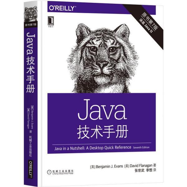 Java技术手册(原书第7版)