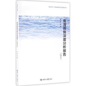 南海局势深度分析报告(2014)