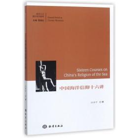 中国海洋信仰十六讲