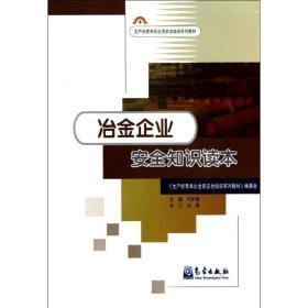 冶金企业安全知识读本/生产经营单位全员安全培训系列教材