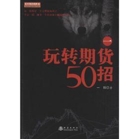 玩转期货50招(一)