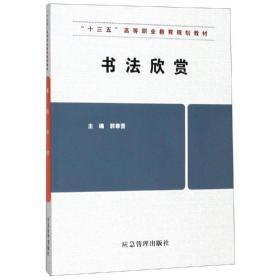 """书法欣赏/""""十三五""""高等职业教育规划教材"""