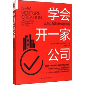 学会开一家公司:从创立到盈利的全流程指南