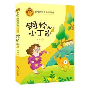 铜铃儿小丁当(美绘注音版)/金波诗意童话经典