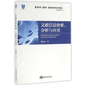 文献信息检索、分析与应用