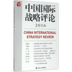 中国国际战略评论2016