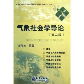 气象社会学导论(第2版)