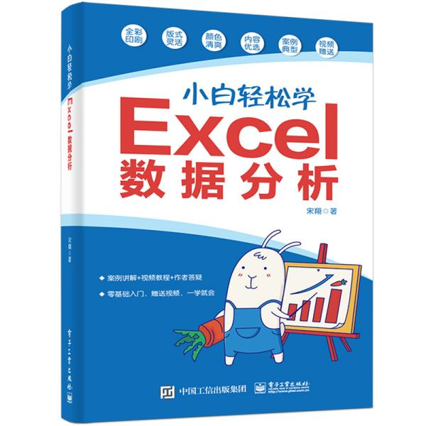 小白轻松学Excel数据分析