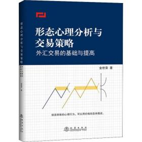 形态心理分析与交易策略 外汇交易的基础与提高