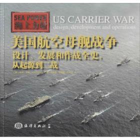 海上力量 美国航空母舰战争:设计、发展和作战全史,从起源到二战