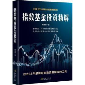 指数基金投资精解:打败90%投资者的极简利器
