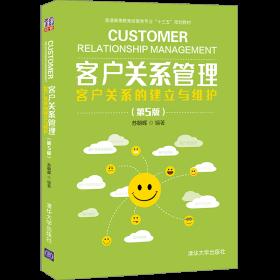 客户关系管理——客户关系的建立与维护(第5版)