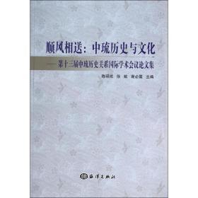 顺风相送:中琉历史与文化·第十三届中琉历史关系国际学术会议论文集