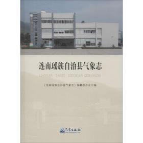 连南瑶族自治县气象志
