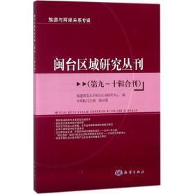 闽台区域研究丛刊(第九—十辑合刊)