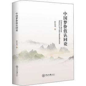 中国梦价值认同论