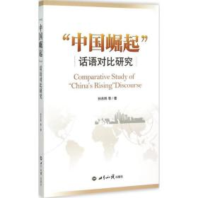 中国崛起话语对比研究