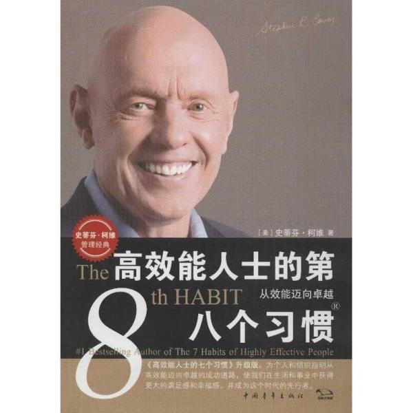 高效能人士的第八个惯 成功学 (美)柯维 新华正版