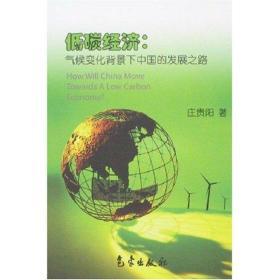 低碳经济:气候变化背景下中国的发展之路