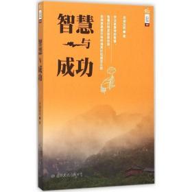 学诚法师文集系列05 智慧与成功