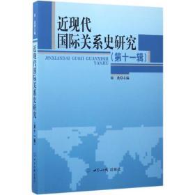 近现代国际关系史研究·第11辑